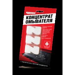 Концентрат омывателя (3 таблетки в блистерной упаковке), RW2530