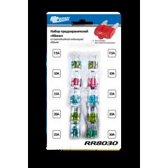 Предохранители-мини со светодиодной индикацией обрыва (набор), RR8030