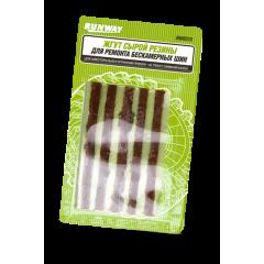 Жгут сырой резины для ремонта бескамерных шин 5шт., RW8515