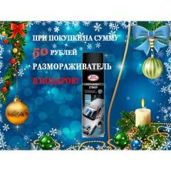 При покупке на сумму 50 рублей Размораживатель в ПОДАРОК!