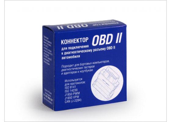 Коннектор OBD II