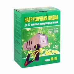 НВ-02 (Нагрузочная вилка для проверки АКБ,100/200А)