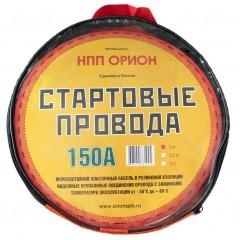 """Стартовые провода""""Орион"""" 150А, 2 м,хладост,в сумке"""
