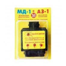 Аварийное зажигание+ мгнов.диагностика,2 в 1 АЗ+ МД